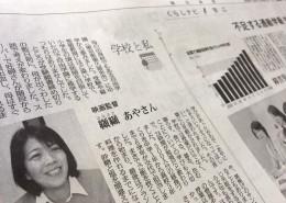 mainichi_school